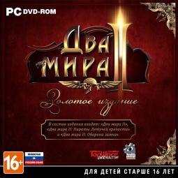 Купить Игра для PC Два мира 2. Золотое издание (rus)
