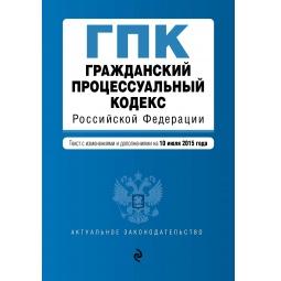 фото Гражданский процессуальный кодекс Российской Федерации. Текст с изменениями и дополнениями на 10 июля 2015 год