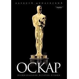 """Купить Премия """"Оскар"""""""
