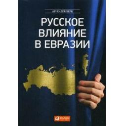 фото Русское влияние в Евразии