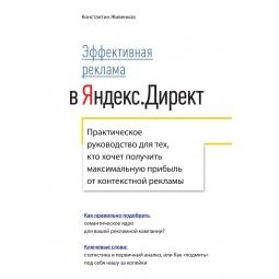 фото Эффективная реклама в Яндекс.Директ. Практическое руководство для тех, кто хочет получить максимальную