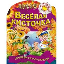 Купить Веселая кисточка. Обучающая пропись-раскраска (для детей 3-7 лет)