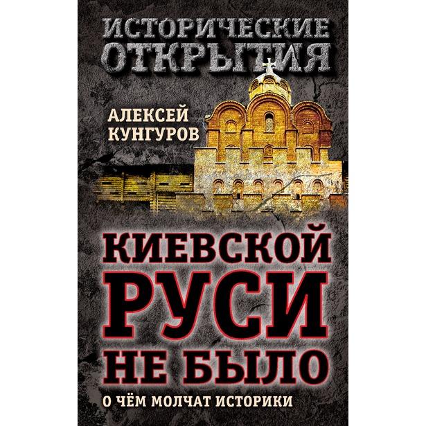 фото Киевской Руси не было. О чем молчат историки