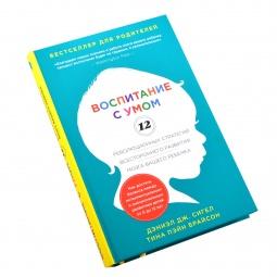 Купить Воспитание с умом. 12 революционных стратегий всестороннего развития мозга вашего ребенка