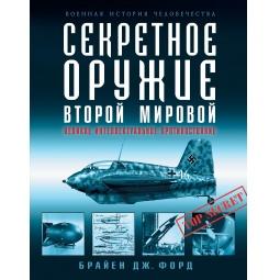 Купить Секретное оружие Второй Мировой. Великое интеллектуальное противостояние