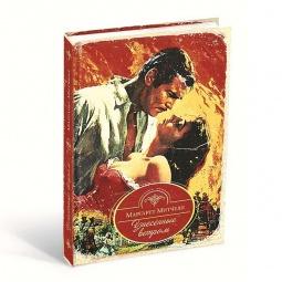 Купить Записная книжка Гаранович «Унесенные ветром»