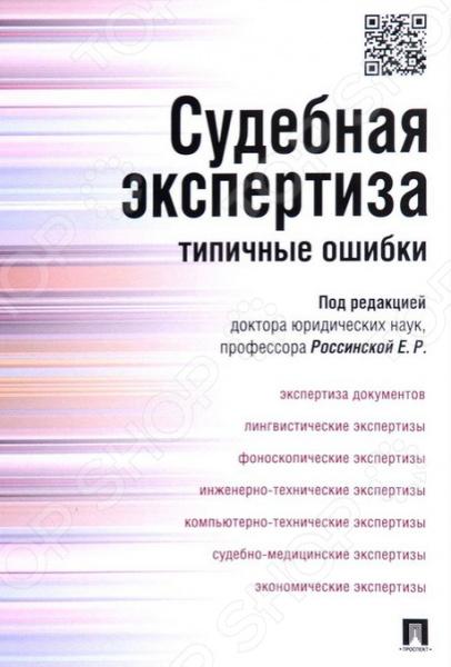 Судебная экспертиза. Типичные ошибкиОтрасли права<br>В книге, написанной известными российскими учеными - специалистами в различных областях судебной экспертизы рассмотрены основные процессуальные, гносеологические и деятельностные экспертные ошибки. Ошибки судебных экспертов при выполнении экспертиз в уголовном, гражданском и арбитражном процессе, производстве по делам об административных правонарушениях рассмотрены как с позиций теории судебной экспертизы, так и на многочисленных примерах из экспертной практики. Для судебных экспертов, следователей, судей, адвокатов и других практикующих юристов, научных работников, студентов, аспирантов и преподавателей вузов, а также широкого круга читателей, проявляющих интерес к проблемам судебной экспертизы. Издание подготовлено по состоянию законодательства на октябрь 2011 г.<br>