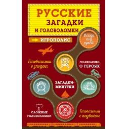 фото Русские загадки и головоломки