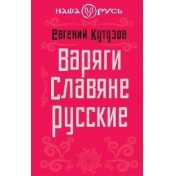 Купить Варяги. Славяне. Русские