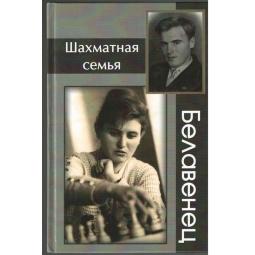 Купить Шахматная семья Белавенец