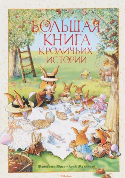 Большая книга кроличьих историйСовременные зарубежные сказки<br>В одном кроличьем семействе подрастают милые, но очень шустрые крольчата четверо сыновей и дочка. Они ни минутки не могут усидеть на месте и все время попадают в удивительные истории. Если вы еще не знакомы с этим замечательным семейством скорее открывайте книжку. Вас ждут невероятные приключения!<br>