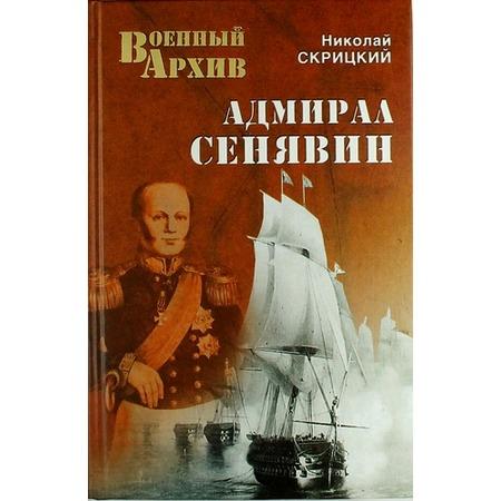 Купить Адмирал Сенявин