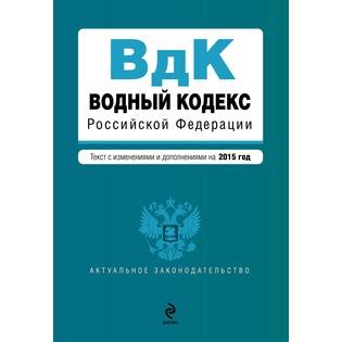 Купить Водный кодекс Российской Федерации. Текст с изменениями и дополнениями на 2015 год