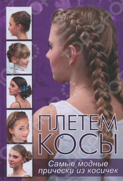 Плетем косы. Самые модные прически из косичекПрически. Здоровье волос<br>В книге Плетем косы мы собрали для вас оригинальные и современные прически, в основе которых лежит простая коса, колосок, французская косичка, а также жгуты. В книге вы найдете как самые простые варианты причесок, так и изысканные вечерние укладки, а также интересные модели для офисных будней и совсем юных модниц. Чтобы вам было проще освоить науку плетения кос, мы включили в книгу яркие иллюстрации и подробные пошаговые инструкции. С этой книгой вы приобретете базовые навыки искусства плетения кос и сможете создавать настоящие шедевры с помощью обычной расчески и шпилек. Будьте всегда красивы и женственны!<br>