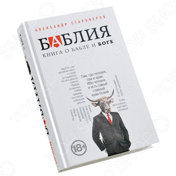 Авторы мужской современной росийской прозы: Р - С Эксмо 978-5-699-70527-6 вече 978 5 4444 4498 6