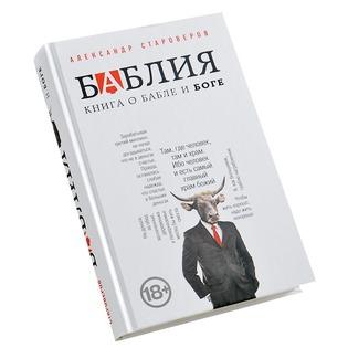 Купить Баблия. Книга о бабле и Боге