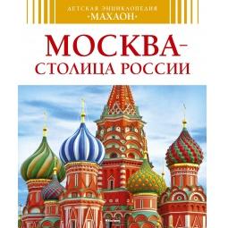 Купить Москва - столица России