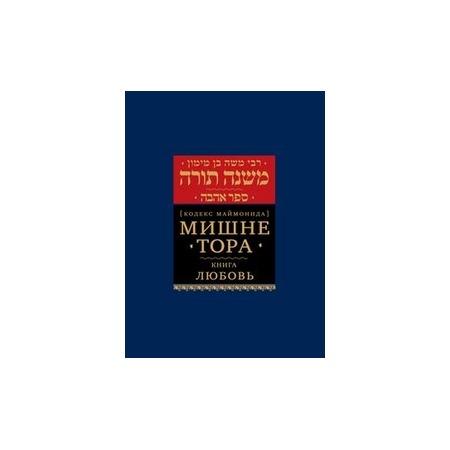 Купить Мишне Тора (Кодекс Маймонида). Книга Любовь