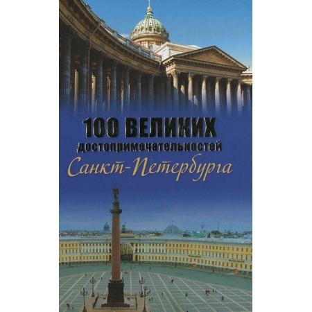 Купить 100 великих достопримечательностей Санкт-Петербурга