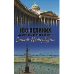 фото 100 великих достопримечательностей Санкт-Петербурга