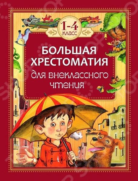 Школьная программа. Хрестоматии. Краткое изложение произведений Росмэн 978-5-353-07015-3