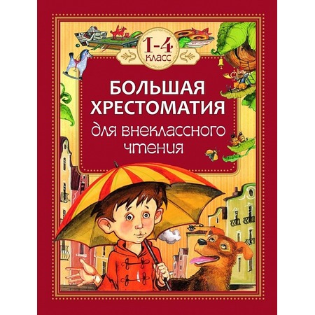 Купить Большая хрестоматия для внеклассного чтения. 1-4 класс