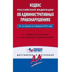 фото Кодекс Российской Федерации об административных правонарушениях. По состоянию на 5 февраля 2016 года. С комментариями к последним изменениям