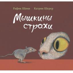 фото Мышкины страхи