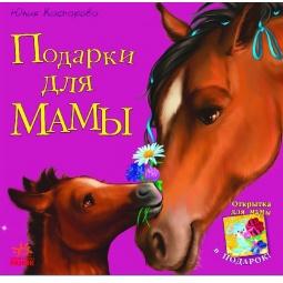 фото Подарки для мамы (+ открытка)