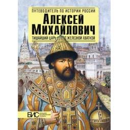 Купить Алексей Михайлович. Тишайший царь с железной хваткой