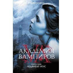Купить Академия вампиров. Книга 2. Ледяной укус