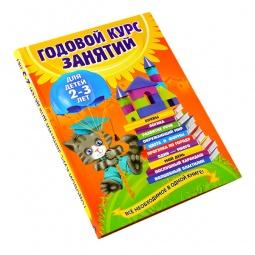 Купить Годовой курс занятий (для детей 2-3 лет)