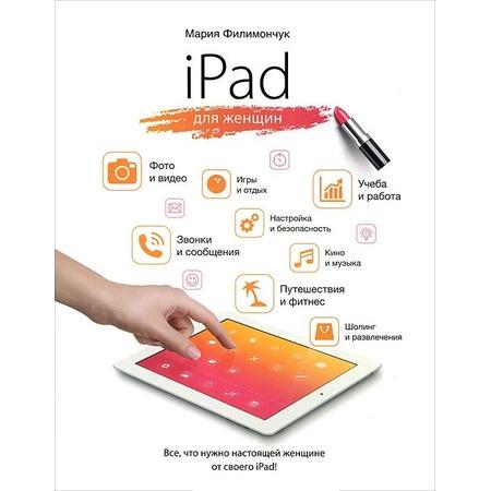 Купить iPad для женщин
