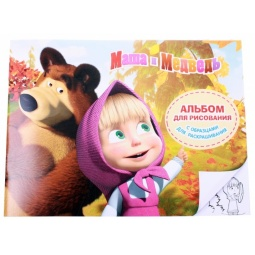 фото Альбом для рисования с раскрасками Росмэн «Маша и Медведь» 1