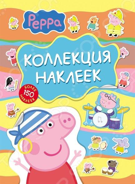 Свинка Пеппа. Коллекция наклеек книжка раскраска с наклейками синяя свинка пеппа
