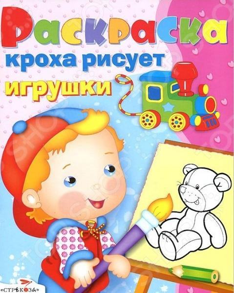 Кроха рисует игрушкиРаскраски для малышей<br>Эти книжки-раскраски подарят Вашему малышу радость познания мира и будут способствовать творческому развитию ребенка.<br>