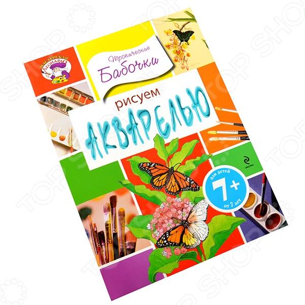 Незаменимая серия для юных художников! В книге есть советы тем, кто хочет научиться мастерски пользоваться акварелью рисунки для раскрашивания акварелью цветные образцы. Плотная белая бумага поможет получить прекрасный результат.