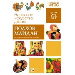 Купить Полхов-Майдан