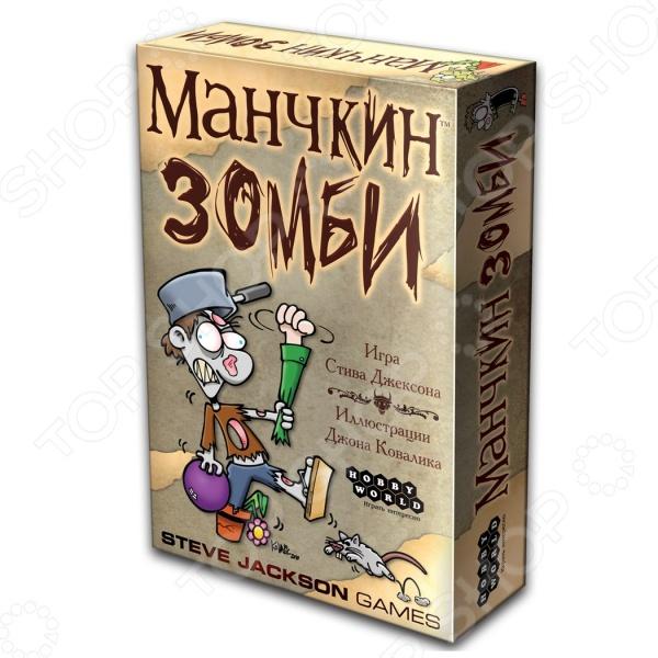 Игра настольная Мир Хобби «Манчкин Зомби» arsstar настольная игра манчкин зомби 2 со всех рук