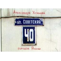 фото Улица Советская. Путеводитель