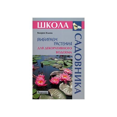 Купить Выбираем растения для декоративного водоема