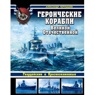 Купить Героические корабли Великой Отечественной. Гвардейские и Краснознаменные