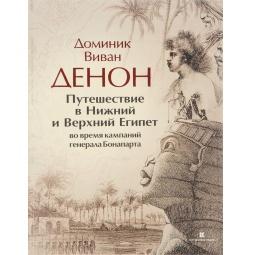 фото Путешествие в Нижний и Верхний Египет во время кампаний генерала Бонапарта