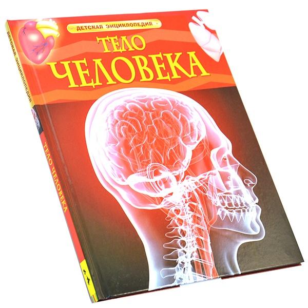 Человек Росмэн 978-5-353-05840-3 ян мархоцкий советы терапевта об избыточной массе тела isbn 978 985 06 2430 7