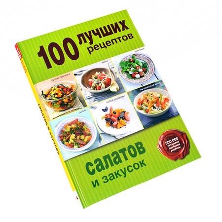 Купить 100 лучших рецептов салатов и закусок