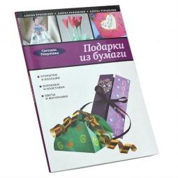 Купить Подарки из бумаги