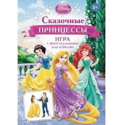фото Сказочные принцессы (+ наклейки)