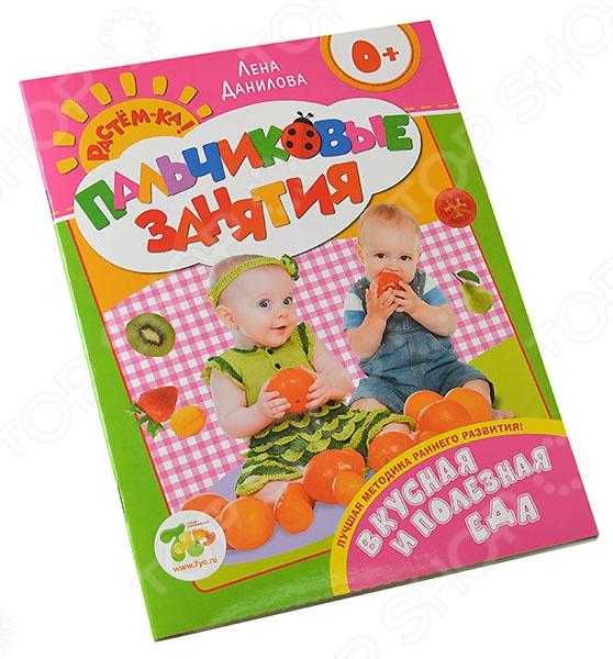 Пальчиковые игры для детей Росмэн 978-5-353-07029-0 Еда. Так вкусно и полезно! Пальчиковые занятия