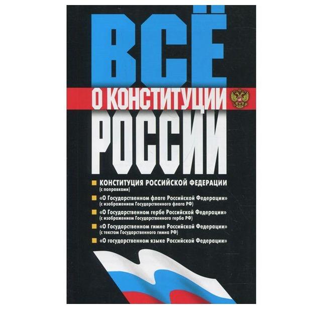 фото Все о Конституции России