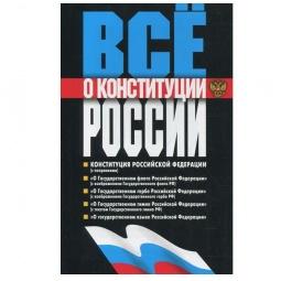 Купить Все о Конституции России